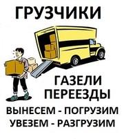 Грузоперевозки по миним.расценкам, без поэтажн., без доплат, почасовая.