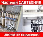 Грамотный сантехник по Москве.Звоните!