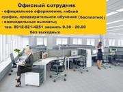 Офисный сотрудник