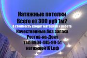 Натяжные потолки в Ростов-на-Дону