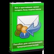 Книга + Аудиоверсия. «Как в кратчайшие сроки создать базу подписчиков»