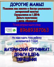 Мгновенный займ под залог мат капитала,  оформление в день обращения. Работаем по всей РФ