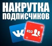 Раскрутка групп и аккаунтов (Вконтакте,  Youtube,  Инстаграм и др.)