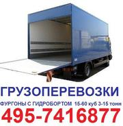 Грузоперевозки гидроборт Москва фургоны тенты с гидролифтом 5-10т 8 м 60 куб гидроборт 2, 5 тонны