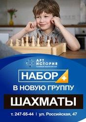 Кружок шахмат для детей.Находимся на Российской.