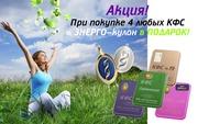 Акция на КФС (пластины Кольцова) - кулон в подарок