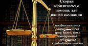 Адвокаты в Уфе