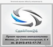 Металлолом закупаем. Пункт приема металлолома в Москве,  ул. Солнечногорская,  д. 4.