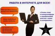 Требуется опытный пользователь ПК для удалённой работы менеджером инте