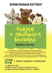 Кукольный театр для детей 2-6 лет 19 марта в 11