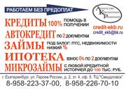 Кредиты,  займы помощь в получении.
