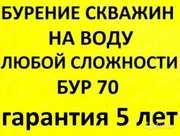 Бурение скважин на воду,  Томск и область